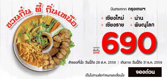 promotion-airasia-2016-fly-north-690-baht