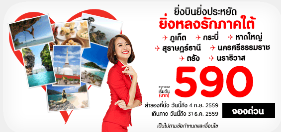 promotion-airasia-2016-fly-south-590-baht