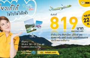 promotion-nokair-2016-aug-don't-miss-place-819-baht