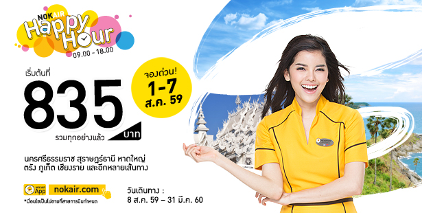 promotion-nokair-2016-aug-happy-hour-835-baht