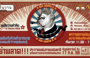 3rd-dog-festival-2016-plearnwan-huahin