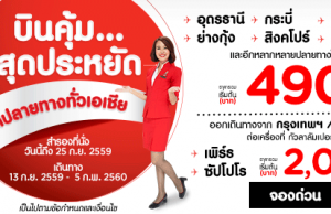 promotion-airasia-2016-fly-asia-490-baht
