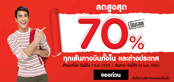 promotion-airasia-2016-sep-70off