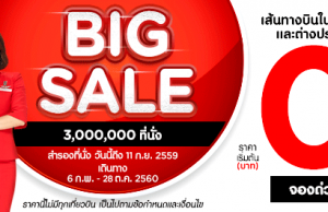 promotion-airasia-2016-sep-big-sale-0-baht