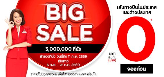 promotion-airasia-2016-sep-big-sale-0-baht