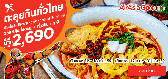 promotion-airasiago-2016-eat-travel-thailand