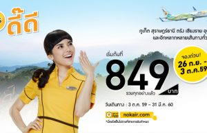 promotion-nokair-2016-prodd-featured