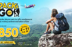 promotion-nokair-2016-sep-pack-and-go