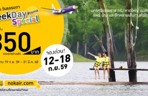 promotion nokair 2016 cheap air ticket thailand