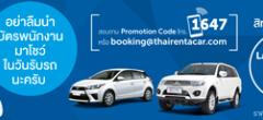 promotion-thairentacar-2016-499-baht-1