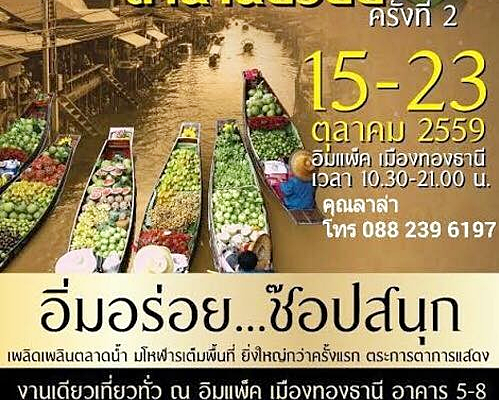 2nd-floating-market-2016-impact-arena