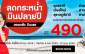 promotion-airasia-2016-year-end-sale-490-baht