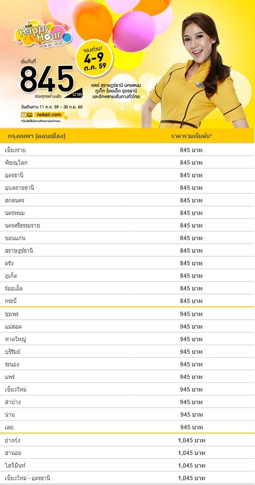 promotion-nokair-2016-oct-happy-hour-845-baht-schedule