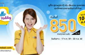 promotion-nokair-2016-oct-hello-holiday-850-baht