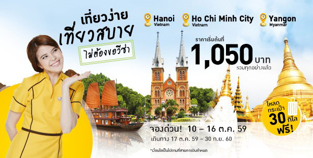 promotion-nokair-2016-oct-vietnam-1050-baht