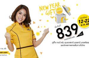 promotion-nokair-2017-jan-839-baht