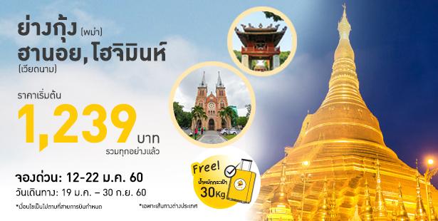 promotion-nokair-2017-jan-myanmar-vietnam-1239-baht