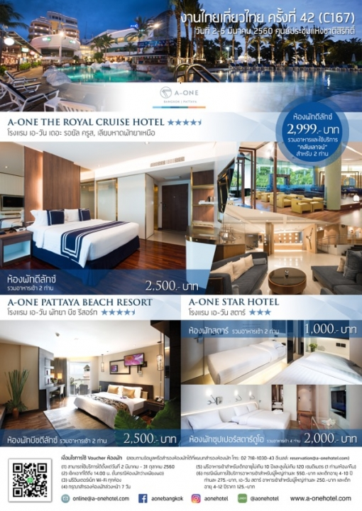 a-one-the-royal-cruise-hotel-pattaya-promotion