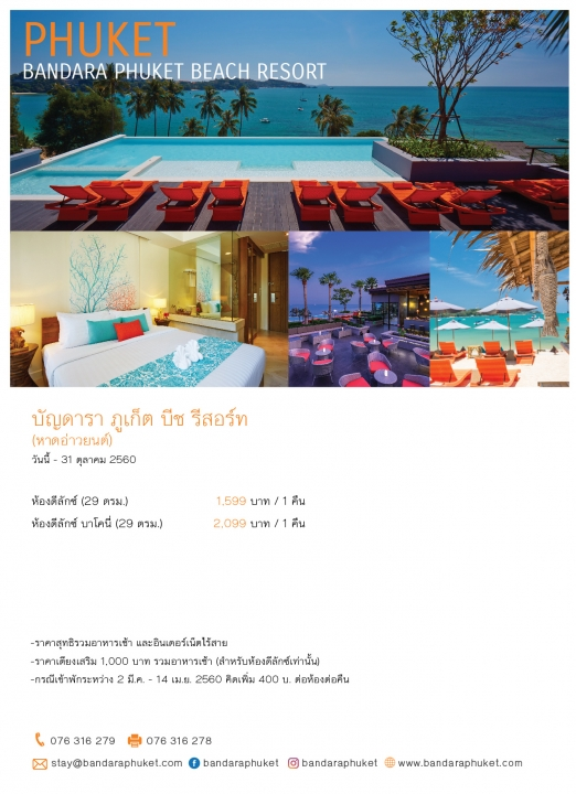bandara-phuket-beach-resort-promotion