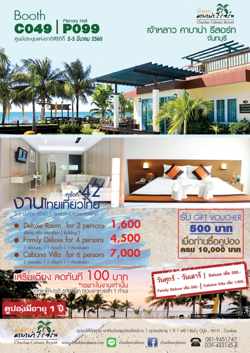 chaolao-cabana-resort-chanthaburi-promotion