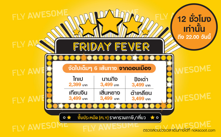 nokscoot-promotion-2017-friday-fever-th