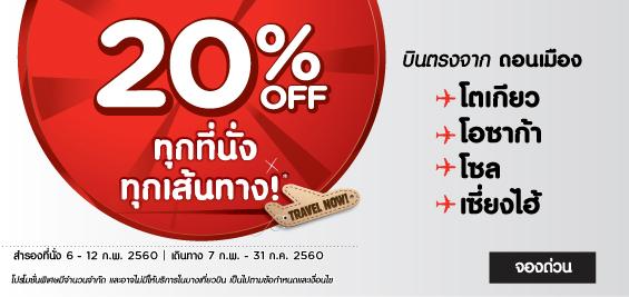 promotion-airasia-2017-feb-20off-international-flight