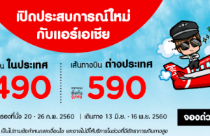 promotion-airasia-2017-feb-domestic-490-baht