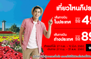 promotion-airasia-2017-feb-domestic-flight-2-490-baht
