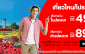 promotion-airasia-2017-feb-domestic-flight-2-490-baht