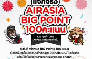 promotion-airasiabig-2017-line-free-100-points