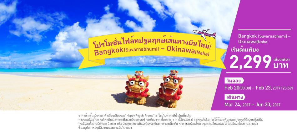 promotion-flypeach-2017-bangkok-okinawa-2299-baht