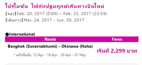 promotion-flypeach-2017-bangkok-okinawa