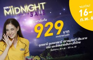 promotion-nokair-2017-feb-midnight-sale