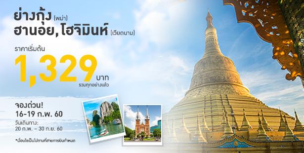 promotion-nokair-2017-feb-midnight-sale-vietnam