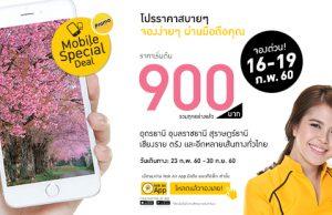 promotion-nokair-2017-feb-mobile-special-deal