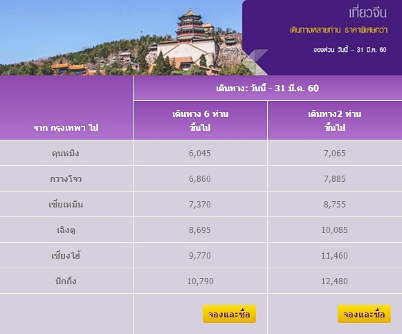 promotion-thai-airways-2017-bkk-china