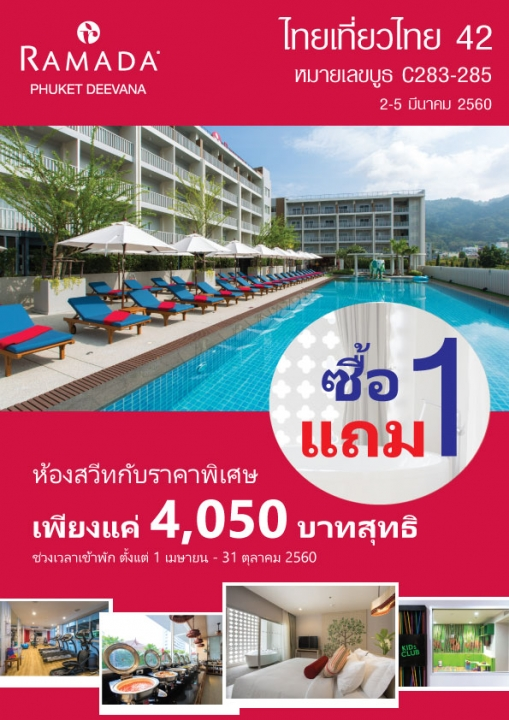 ramada-phuket-deevana-promotion-42nd-thai-teow-thai