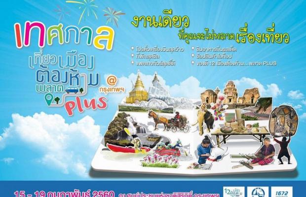 thailand-gem-city-plus-2017