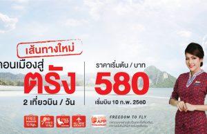 thailionair-promotion-2017-bkk-trang- 580-baht
