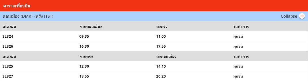 thailionair-promotion-2017-bkk-trang- 580-baht-schedule