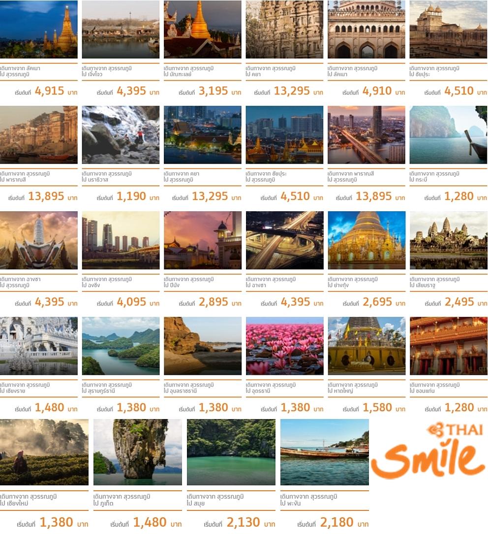 thaismile-promotion-2017-feb-smile-price