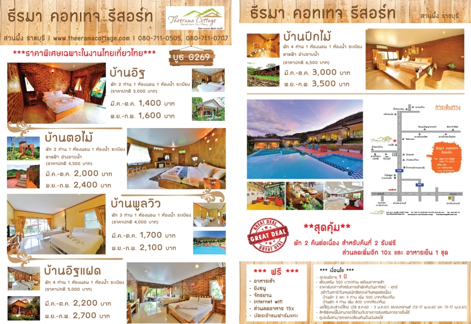 theerama-cottage-resort-ratchaburi-promotion