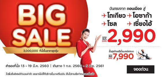 promotion-airasia-2017-mar-big-sale-3000000-seats-inter-flights