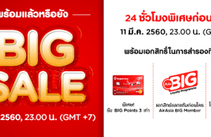 promotion-airasia-2017-mar-big-sale