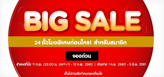 promotion-airasia-2017-mar-big-sale-sepiority-member