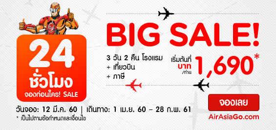 promotion-airasiago-2017-mar-big-sale
