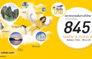 promotion-nokair-2017-mar-chill-out