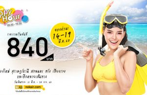 promotion-nokair-2017-mar-happy-hour