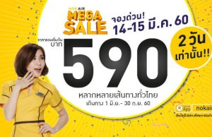 promotion-nokair-2017-mar-mega-sale