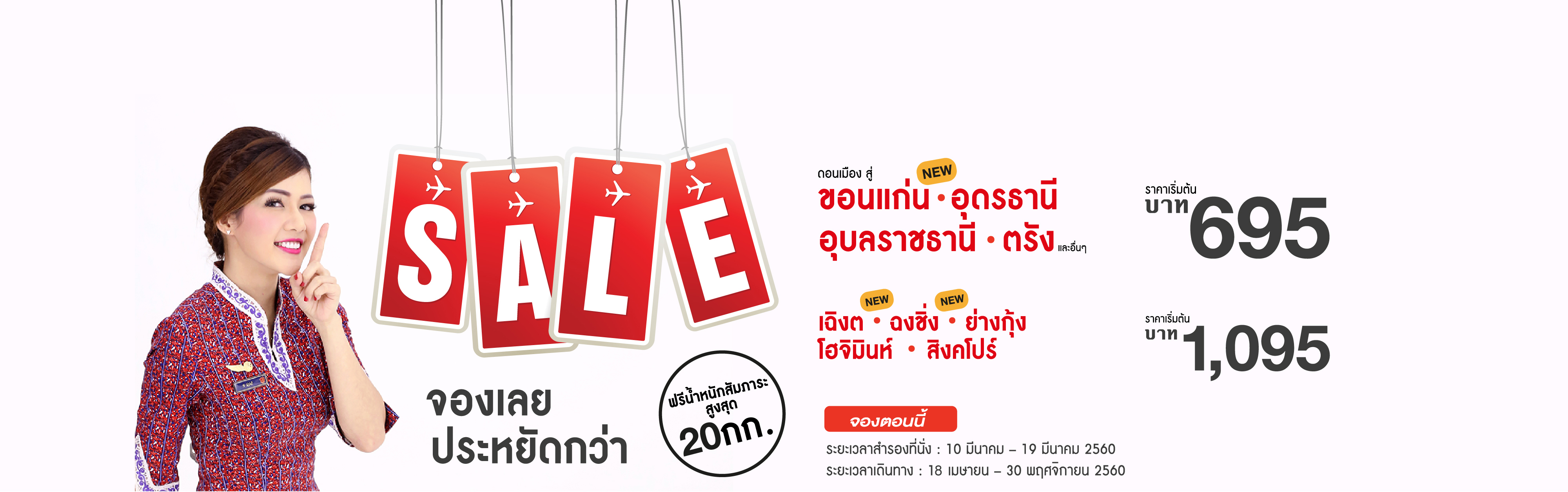 thailionair-promotion-2017-buy-now-save-more